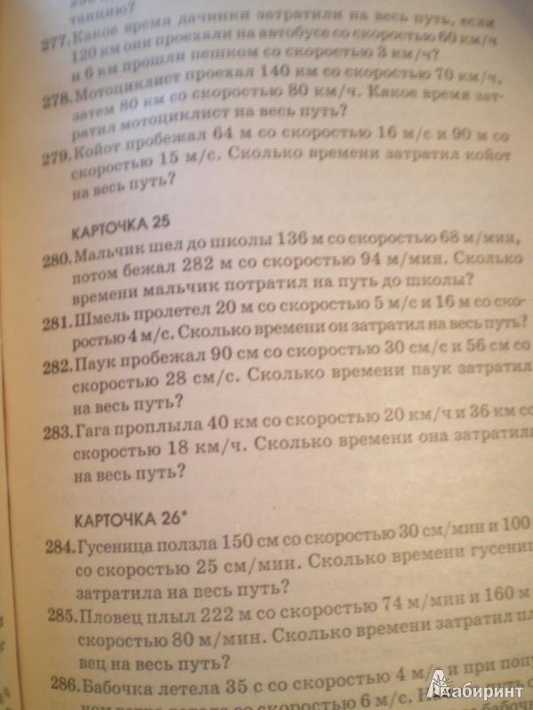 Решебник Узорова 2518 Задач По Математике 1-4 Классы Ответы