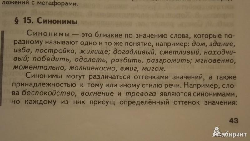 шакирова саботкоев панов 10-11класс по гдз языку русскому