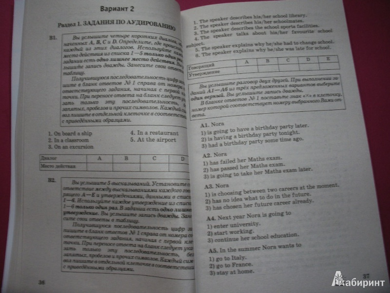 по 9 2018 ответы год гиа класс английскому решебник