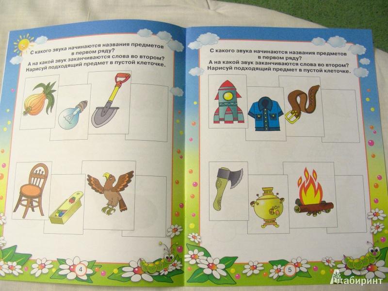 Иллюстрация 2 из 5 для Обучаемся грамоте. Для 4-5 лет - Гаврина, Топоркова, Кутявина | Лабиринт - книги. Источник: Juli10