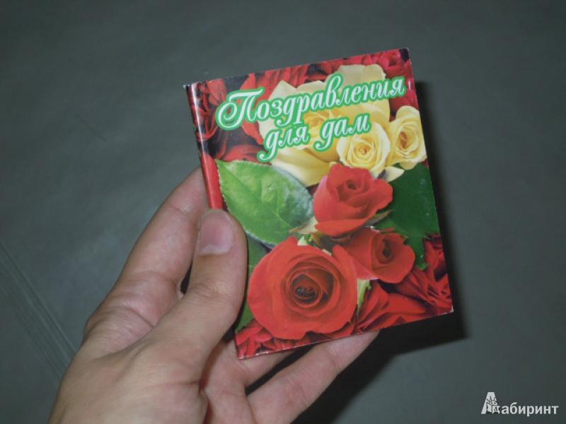 Иллюстрация 1 из 13 для Поздравления для дам. 8 Марта. День святого Валентина. День Рождения. День матери | Лабиринт - книги. Источник: Iwolga