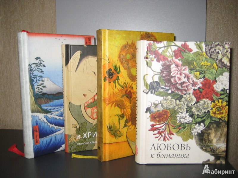 Книга quotЛюбовь к ботаникеquot Купить книгу читать рецензии