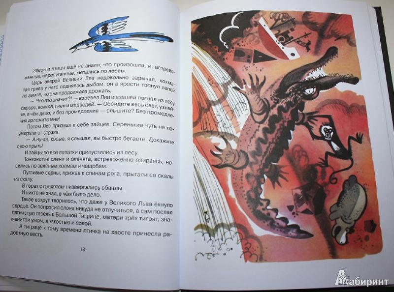 Иллюстрация 27 из 68 для Про малыша-охотника Бачо - Отиа Иоселиани   Лабиринт - книги. Источник: Ассол