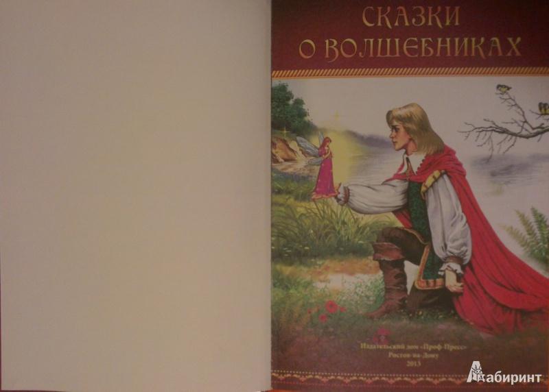 Иллюстрация 2 из 14 для Сказки о волшебниках - Перро, Гримм, Андерсен | Лабиринт - книги. Источник: Katty