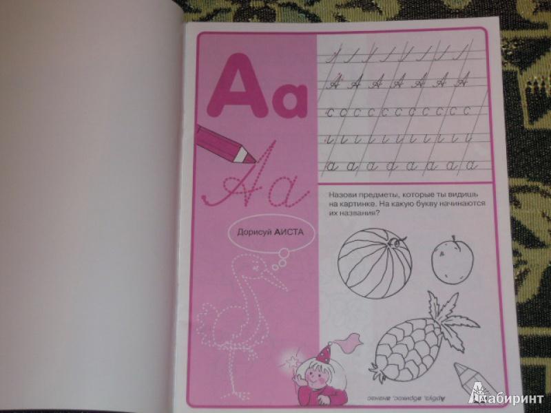Иллюстрация 1 из 5 для Прописи для девочек - И. Попова | Лабиринт - книги. Источник: Iwolga