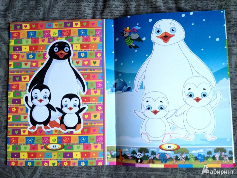 Иллюстрация 6 из 8 для Зоопарк. Книжка раскраска-вырезалка | Лабиринт - книги. Источник: Лабиринт