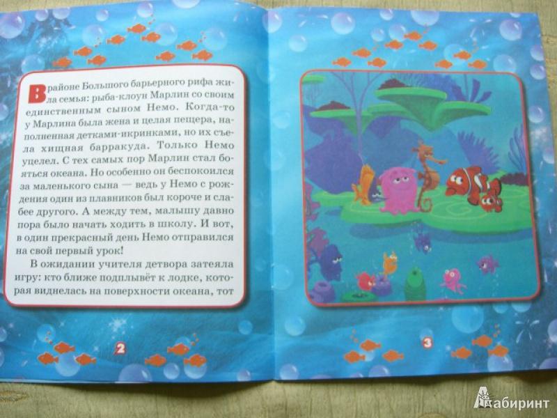Иллюстрация 1 из 9 для В поисках Немо. Мультколлекция | Лабиринт - книги. Источник: kupavna2