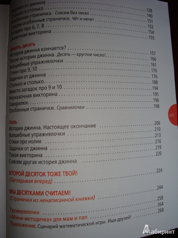 книга агафонова как похудеть за 28 дней