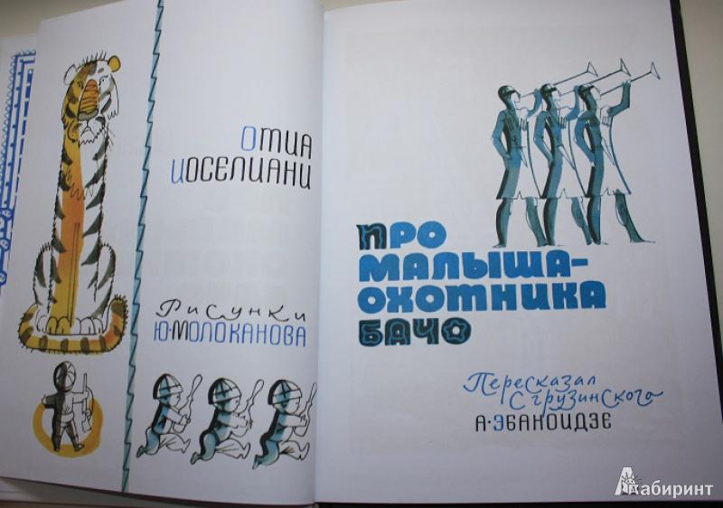 Иллюстрация 19 из 68 для Про малыша-охотника Бачо - Отиа Иоселиани | Лабиринт - книги. Источник: Ассол