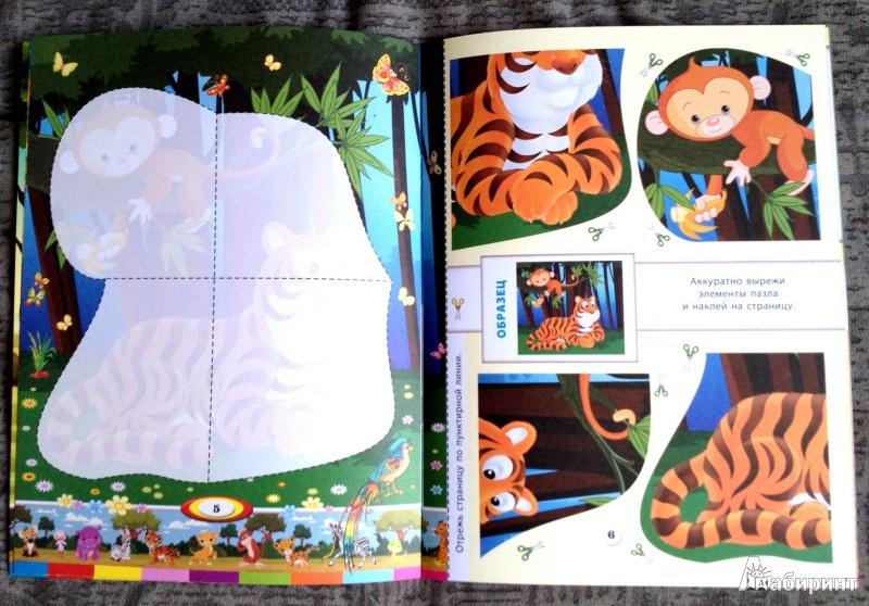 Иллюстрация 7 из 8 для Зоопарк. Книжка раскраска-вырезалка | Лабиринт - книги. Источник: Лабиринт