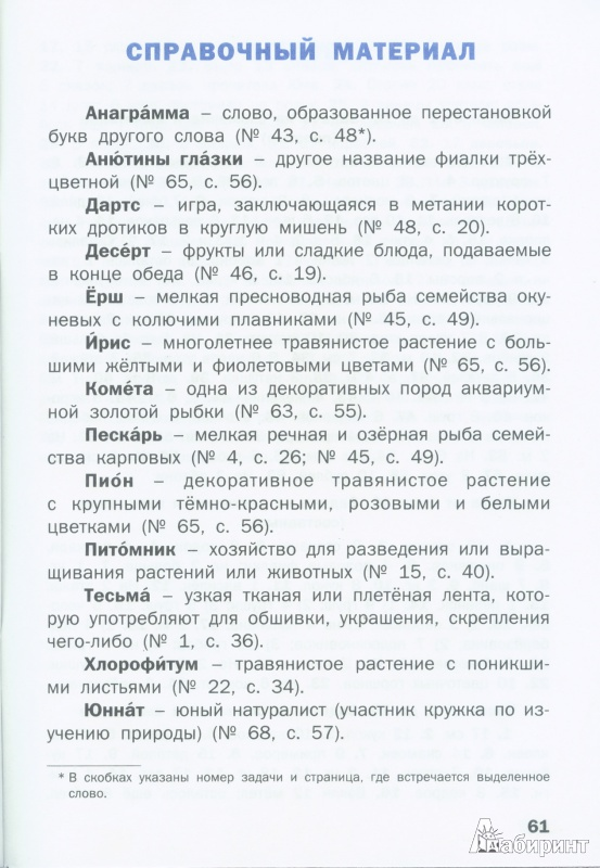 картинки текстовые