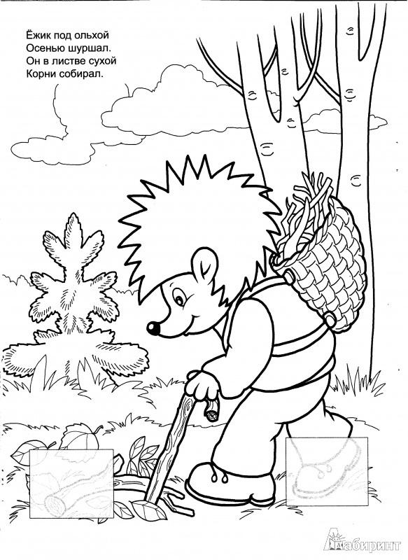 Иллюстрация 3 из 7 для Золотая осень - Виталий Лиходед ...