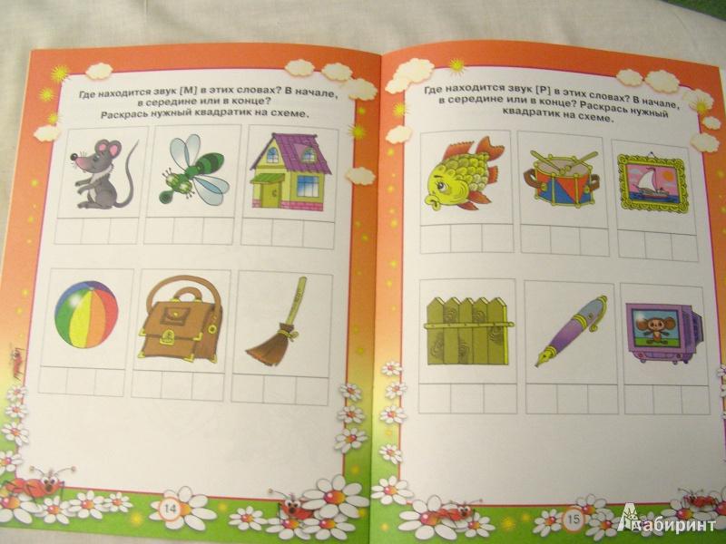 Иллюстрация 4 из 4 для Обучаемся грамоте. Для 3-4 лет - Гаврина, Топоркова, Кутявина | Лабиринт - книги. Источник: Juli10