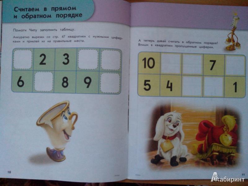 игры на знакомства для детей от 1 до 3