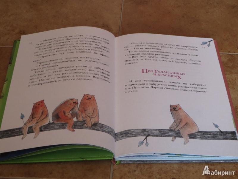 Иллюстрация 6 из 15 для Где же ты, моя капуста? - Михаил Есеновский   Лабиринт - книги. Источник: Лабиринт