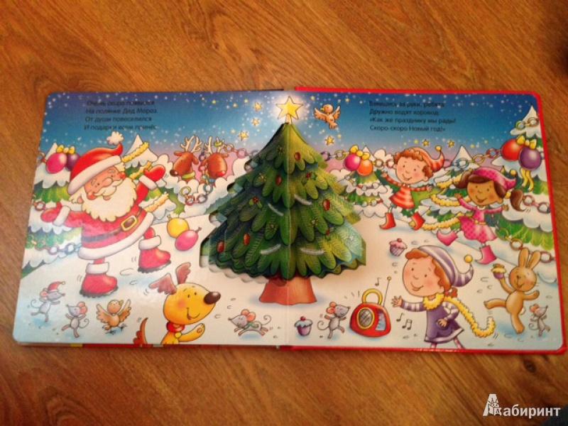 Иллюстрация 8 из 25 для Новогодняя елка - Helen Prole | Лабиринт - книги. Источник: Daria Ivanova