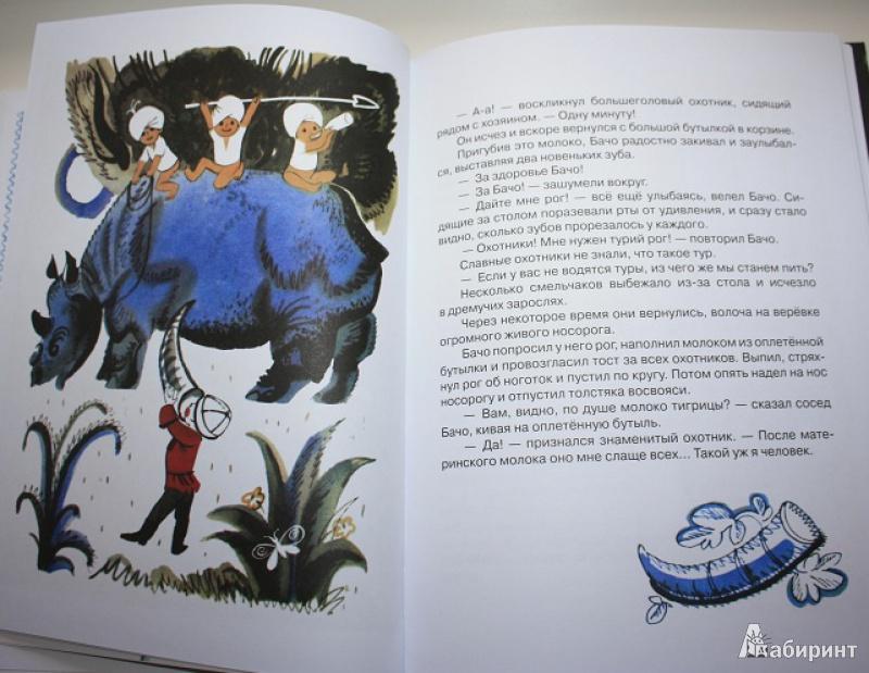 Иллюстрация 25 из 68 для Про малыша-охотника Бачо - Отиа Иоселиани | Лабиринт - книги. Источник: Ассол