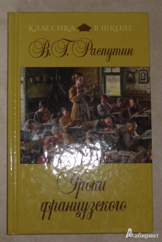 Иллюстрация 1 из 4 для Уроки французского - Валентин Распутин | Лабиринт - книги. Источник: Natalia12345