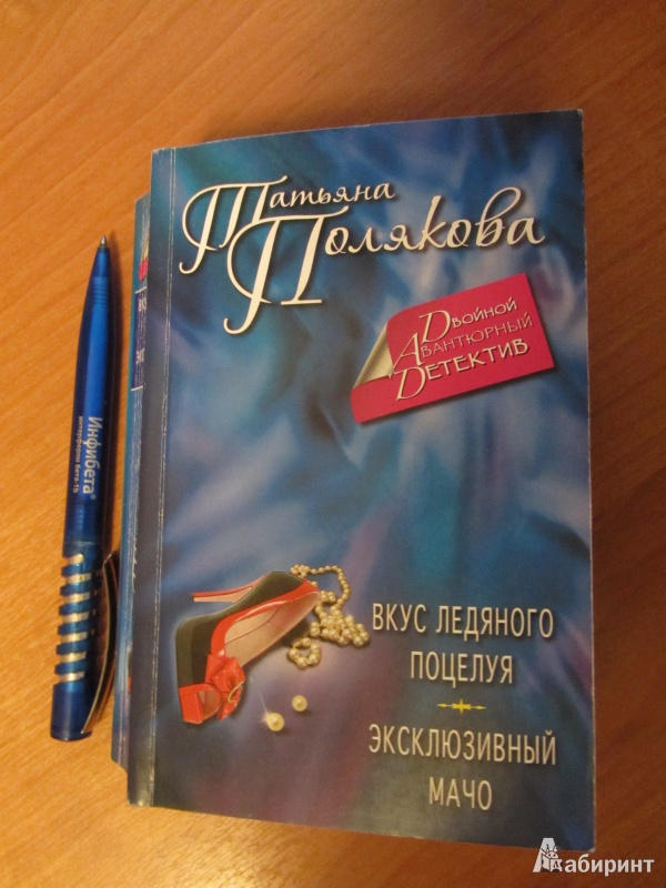 Иллюстрация 1 из 3 для Вкус ледяного поцелуя. Эксклюзивный мачо - Татьяна Полякова | Лабиринт - книги. Источник: Готлиб  Юля