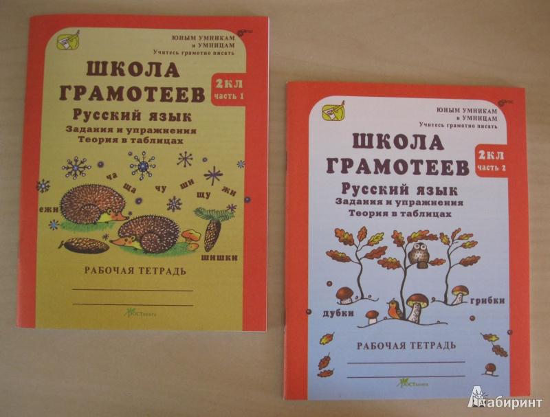 грамотей по русскому языку 5 класс решебник воскресенская