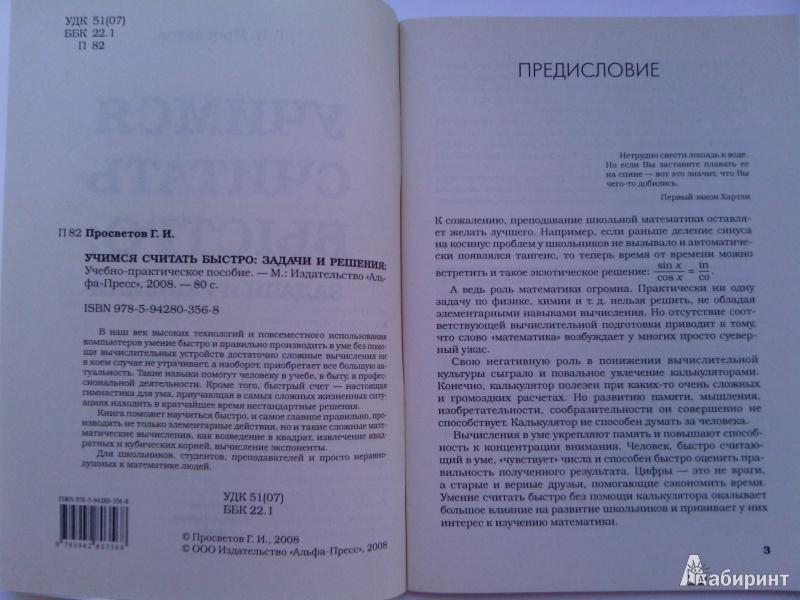 Иллюстрация 1 из 14 для Учимся считать быстро: задачи и решения - Георгий Просветов   Лабиринт - книги. Источник: SV_V
