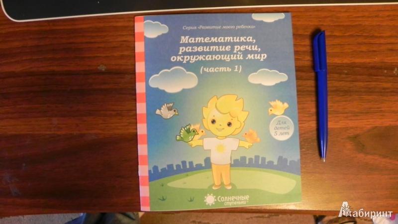 Иллюстрация 1 из 9 для Математика, развитие речи, окружающий мир. Для детей 5 лет. Часть 1. Солнечные ступеньки | Лабиринт - книги. Источник: anahv