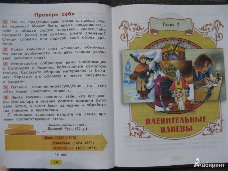 литература класс решебник свиридова 3
