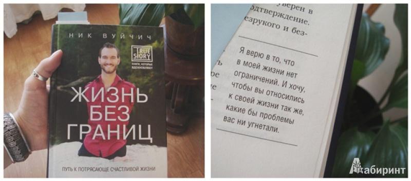 Книга без границ