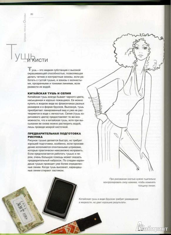 Иллюстрация 1 из 13 для Рисунок для модельеров - Фернандес, Ройг   Лабиринт - книги. Источник: Рязанцева  Елена