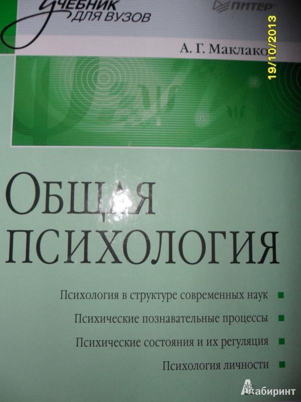 учебник общая психология маклаков