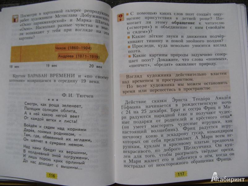 Гдз литературное чтение 2 класс свиридова