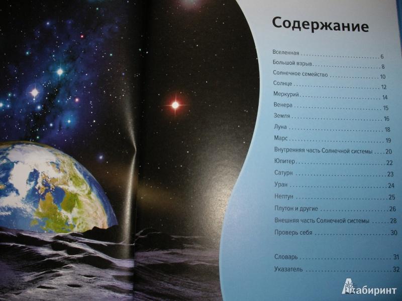 Иллюстрация 3 из 27 для Солнечная система | Лабиринт - книги. Источник: Tiger.