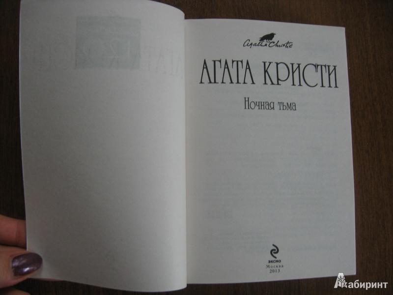 Иллюстрация 1 из 17 для Ночная тьма - Агата Кристи | Лабиринт - книги. Источник: Баскова  Юлия Сергеевна