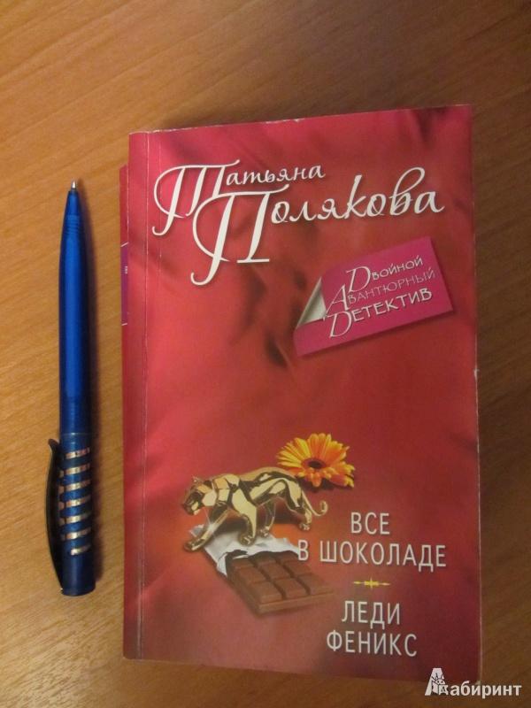 Иллюстрация 1 из 3 для Все в шоколаде. Леди Феникс - Татьяна Полякова | Лабиринт - книги. Источник: Готлиб  Юля