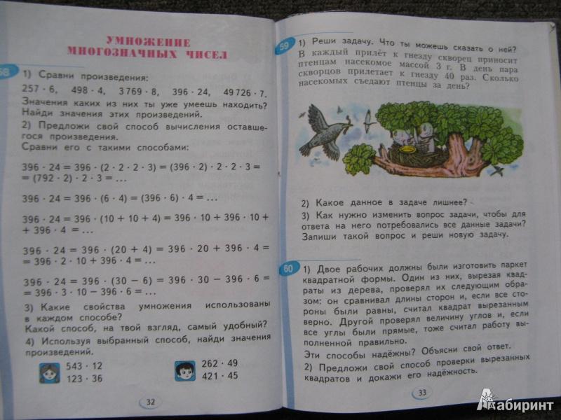 Решебник для учебника математики 4 класс аргинская ивановская кормишина
