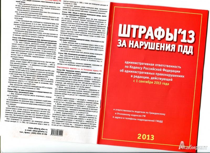 Иллюстрация 1 из 5 для Штрафы за нарушение ПДД с 1 сентября 2013 года | Лабиринт - книги. Источник: Александров  Юрий