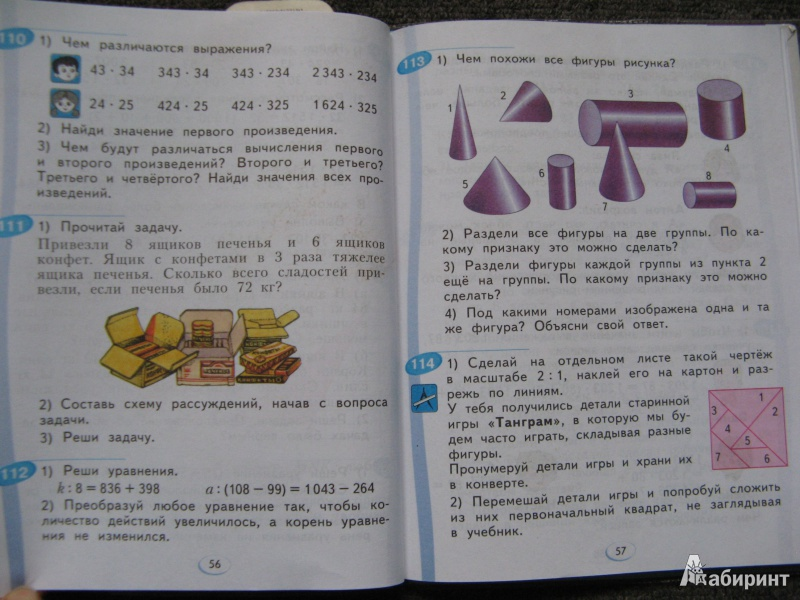аргинская ивановская кормишина учебник класс математике 4 по гдз