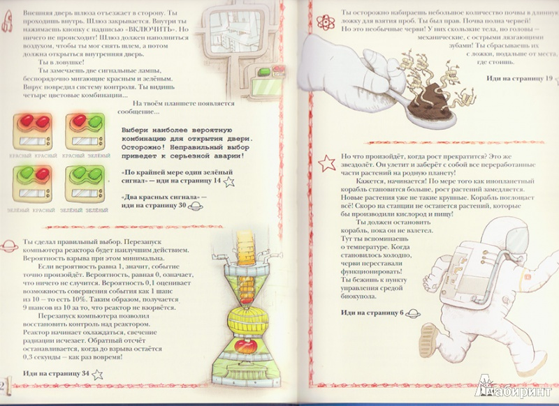 Иллюстрация 23 из 27 для Планета головоломок - Дэвид Гловер | Лабиринт - книги. Источник: Ёжик