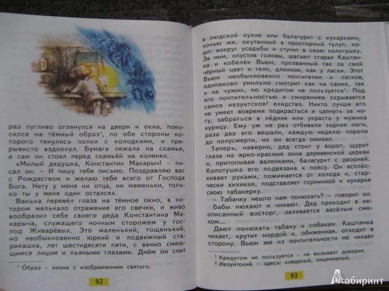 гдз по литературе 2 класс свиридова 2 часть ответы