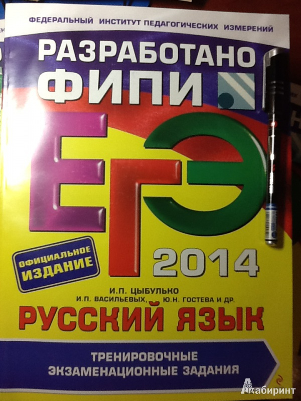 Егэ 2017 русский язык демоверсия цыбулько - 3