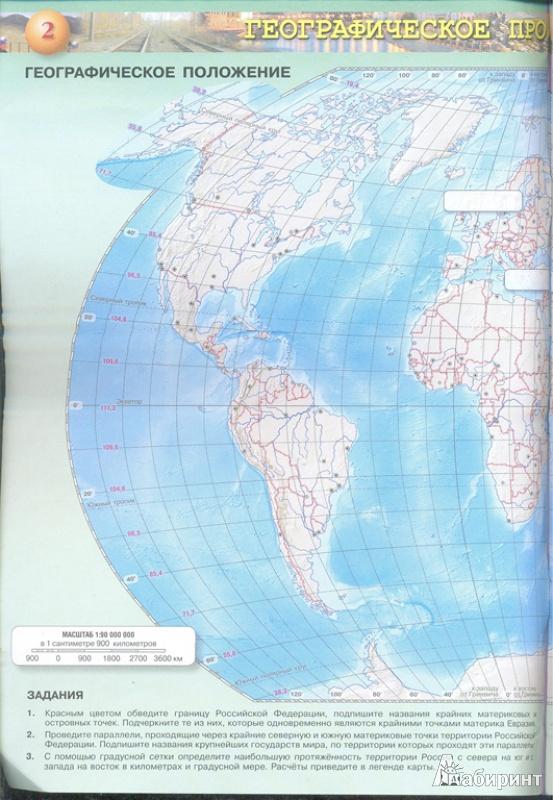 Контурные карты по географии 8 класс океаны в вицебске