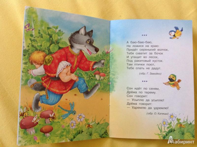 Иллюстрация 1 из 13 для Не пора ли баиньки? | Лабиринт - книги. Источник: Ковалева  Наталья