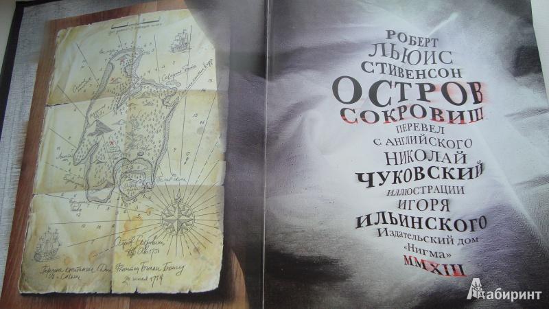 Иллюстрация 69 из 106 для Остров сокровищ - Роберт Стивенсон | Лабиринт - книги. Источник: Колобова Елена