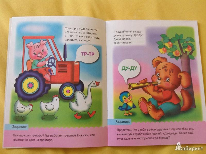 Иллюстрация 3 из 13 для Что как звучит | Лабиринт - книги. Источник: Ковалева  Наталья