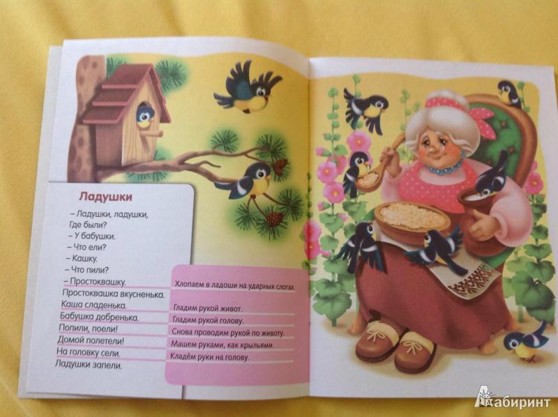 Иллюстрация 3 из 14 для Ладушки | Лабиринт - книги. Источник: Ковалева  Наталья