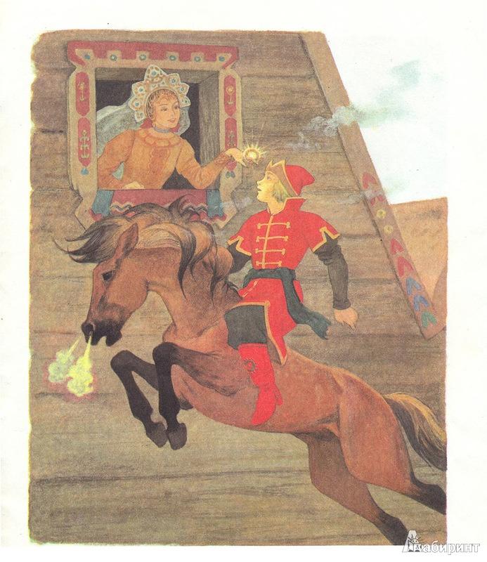 Иллюстрация 1 из 19 для Сивка-Бурка. Сказки   Лабиринт - книги. Источник: Агаточка