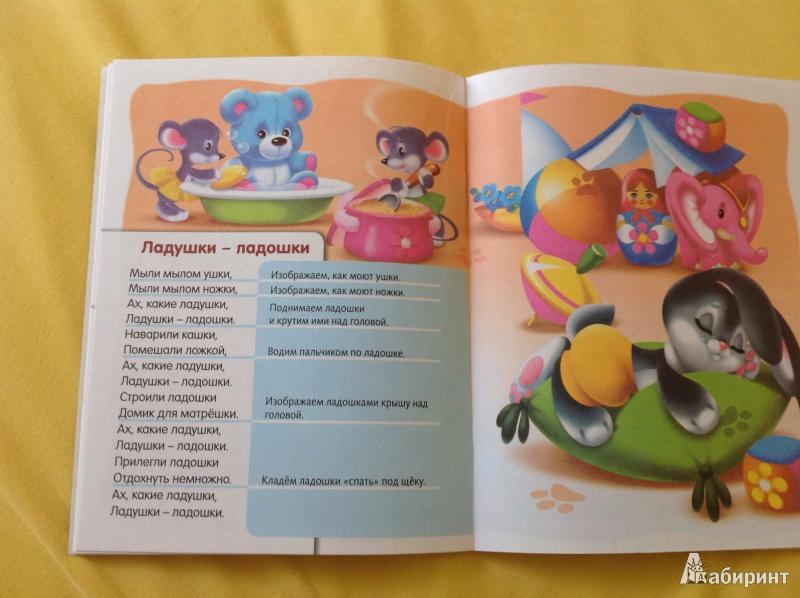 Иллюстрация 4 из 14 для Ладушки | Лабиринт - книги. Источник: Ковалева  Наталья