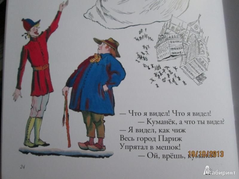 Иллюстрация 20 из 45 для Сюзон и мотылек. Французские народные песенки   Лабиринт - книги. Источник: Алонсо Кихано