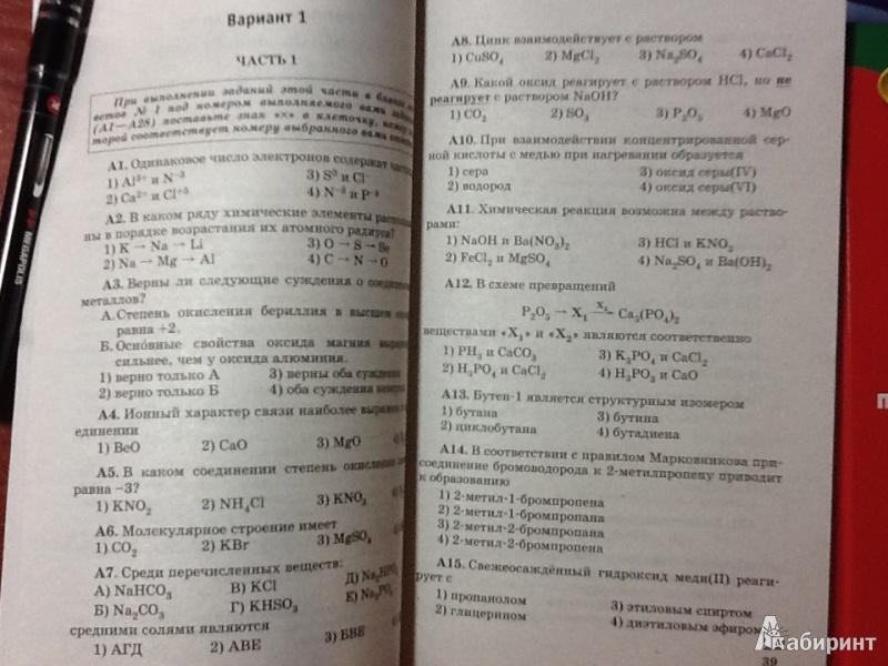 м. снастина гдз г. класс химия 8