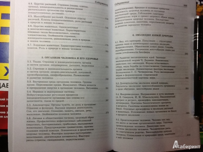Иллюстрация 9 из 14 для биология в схемах и таблицах ионцева.